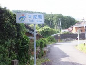 船木橋(宮川)を渡り終え大紀町へ