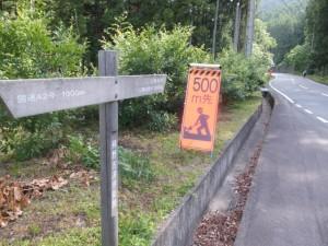 「熊野古道伊勢路」の道標(国道42号線 1000m、三瀬坂峠 三瀬川登口 1800m)