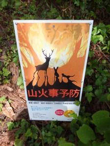 山火事予防のポスター