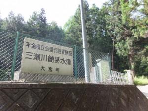 三瀬川簡易水道