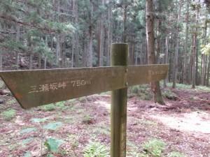 「熊野古道伊勢路」の道標(三瀬坂峠 750m、里登口 250m)