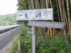 三瀬坂峠 里登り口の道標(三瀬坂峠 1100m)