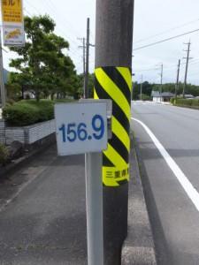 国道42号線 156.9ポスト