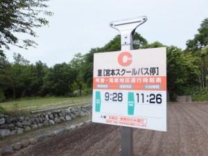 cバス 里[宮本スクールバス停] バスのりば