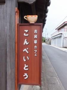 古民家カフェ こんぺいとう