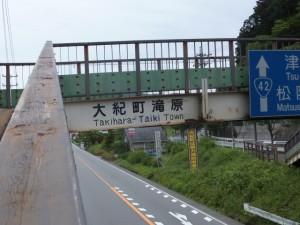 大紀町滝原と書かれた歩道橋
