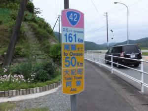 国道42号線の距離標識(尾鷲まで50km)大紀町阿曽