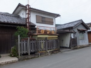 タマキ豆腐店