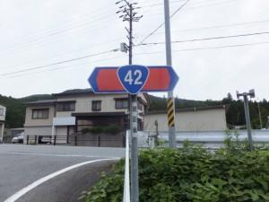 国道42号線との合流点の国道表示(JR阿曽駅の先)