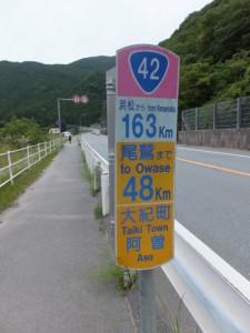 国道42号線の距離標(大紀町阿曽)