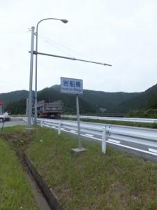 岩船橋(大内山川)付近
