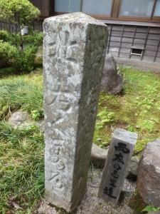 道標(金谷山 寳藏寺)