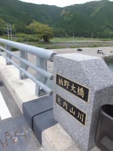 柏野大橋(大内山川)から望む垣内後庚申塚