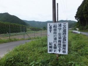 JR紀勢本線 垣内尻踏切先の分岐の注意板