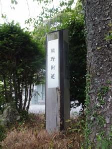 「熊野街道 新宮まで114km」の道標(柏崎出張所の枝垂れ桜付近)