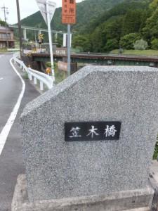 笠木橋(笠木川)