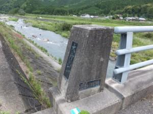 駒ヶ瀬橋(大内山川)