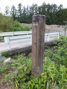 「近畿自然歩道・・・・」の道標