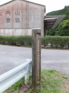 大内山農協の文字が見える分岐(芦谷橋付近)