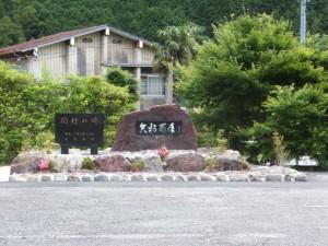 閉村の碑(大内山村、現在は合併して大紀町)