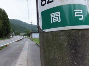 電柱の住所表示看板(間弓)