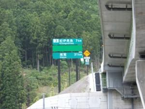 伊勢自動車道の距離板 「紀伊長島7km」