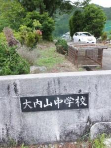 大内山中学校
