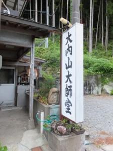 大内山大師堂