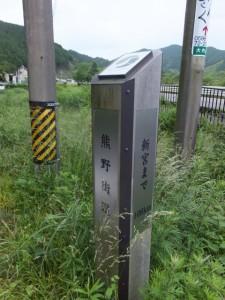 「熊野街道 新宮まで 106km」の道標