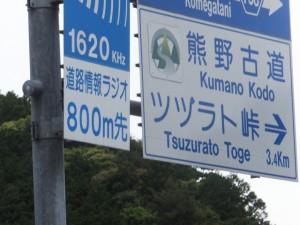 「熊野古道 ツヅラト峠・・・」の案内板