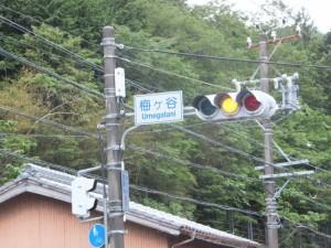 国道42号線 梅ヶ谷交差点