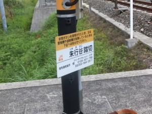 JR紀勢本線 朱行谷踏切