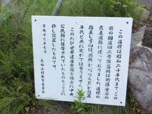 川口前橋(梅ヶ谷川)付近の道標の説明板