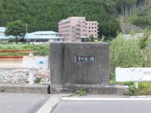 寺浦橋(大内山川)