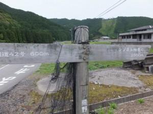 「国道42号線 600m、ツヅラト峠 登口 2800m」の道標