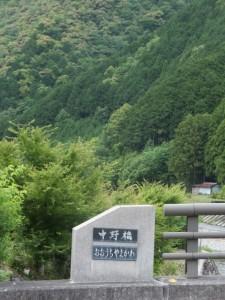 中野橋(大内山川)