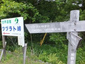 「ツヅラト峠登口 1400m(歩行者用道)」の道標(栃古橋付近)