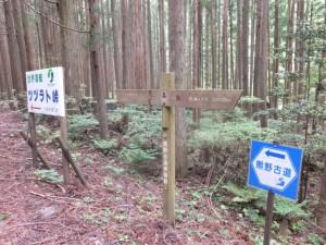 「熊野古道伊勢路 ツヅラト峠登口 600m・・・」の道標
