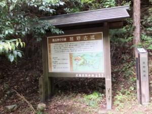 「蘇る神々の道 熊野古道」の案内板