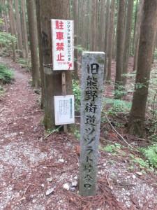 「旧熊野街道ツヅラト峠登口」の標石