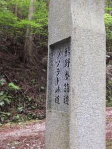 「熊野参詣道、ツヅラト峠道」と刻された標石