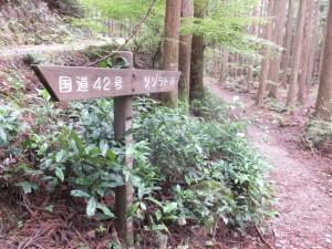 「近畿自然歩道 ・・・ツヅラト峠」の道標