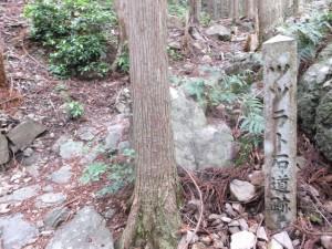 石畳とツヅラト赤道跡の標石(ツヅラト峠~志子登り口)