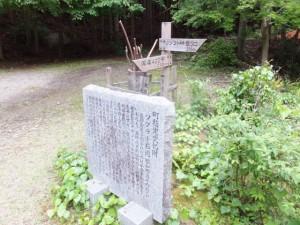 「町指定文化財 ツヅラト石道」の石碑