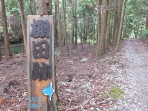 「棚田跡」の看板