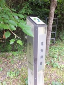 「熊野街道 新宮まで 98km」の道標