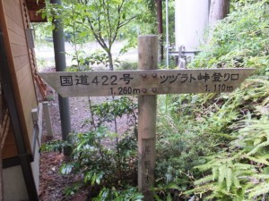 「熊野古道 国道422号 1,260m、ツヅラト峠登り口 1,110m」の道標