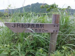 「JR紀伊長島駅 2580m」の道標