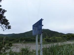 「二級河川 赤羽川 三重県」の表示板