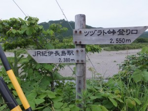 「JR紀伊長島駅 2,380m、ツヅラト峠登り口 2,550m」の道標(角田橋付近)